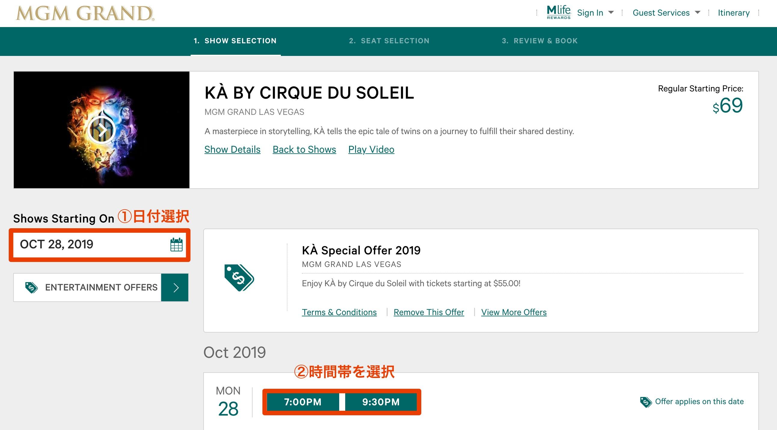 lasvegas-ka-ticket2